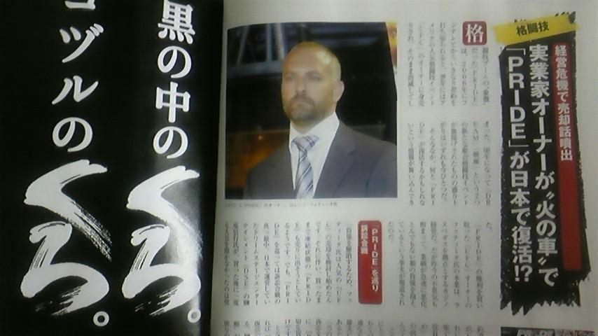 「PRIDE」日本で復活!?月刊宝島