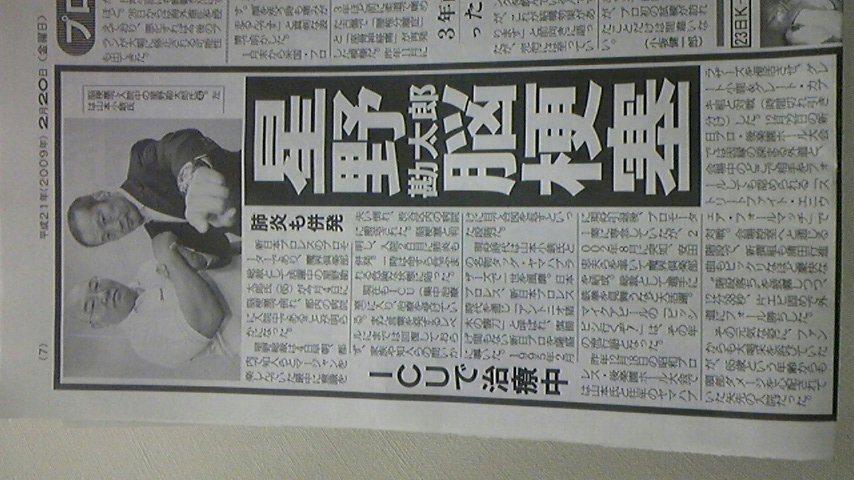 星野勘太郎、脳梗塞で倒れて入院していた。危険な状態は持ち直したが、現在も集中治療室に