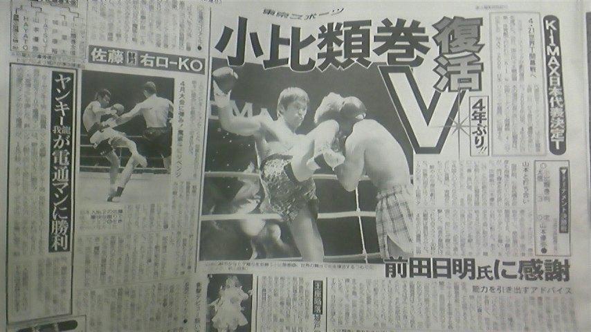 小比類巻太信が前田日明に感謝〜K<br />  -1MAX日本代表トーナメント優勝
