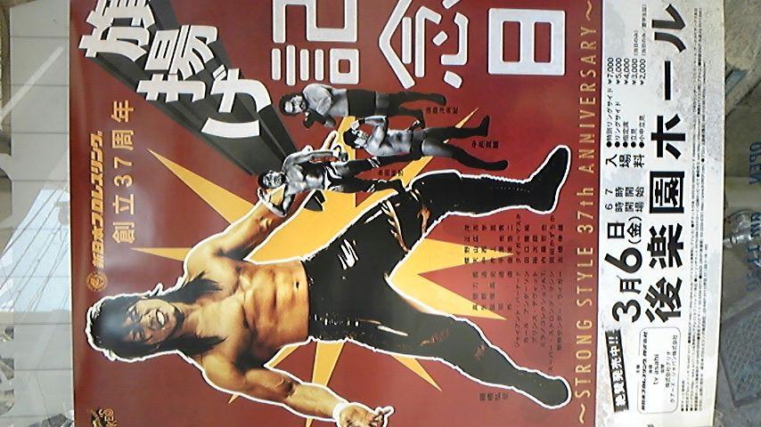 「トンデモない超大物」はやはり前田日明! 10<br />  年半ぶりの新日本プロレスマット登場決定