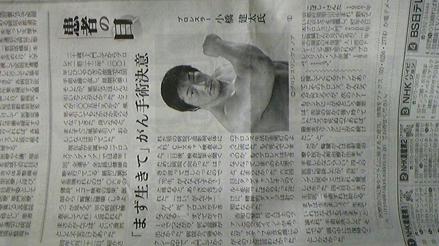 小橋建太、がん闘病を語る〜「患者の目」日本経済新聞の連載スタート