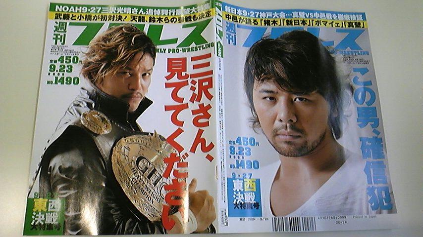 三沢さん、見ててください〜あす発売の週プロ表紙速報。オモテに潮崎豪、ウラに中邑真輔