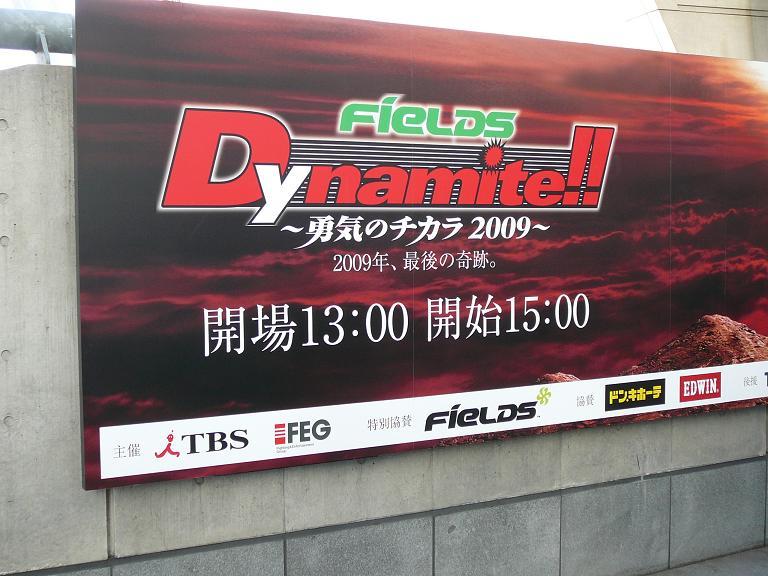 大晦日12・31「Dynamite!!~勇気...