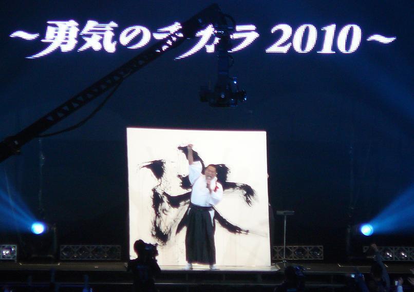 Dynamite!!~勇気のチカラ2010...