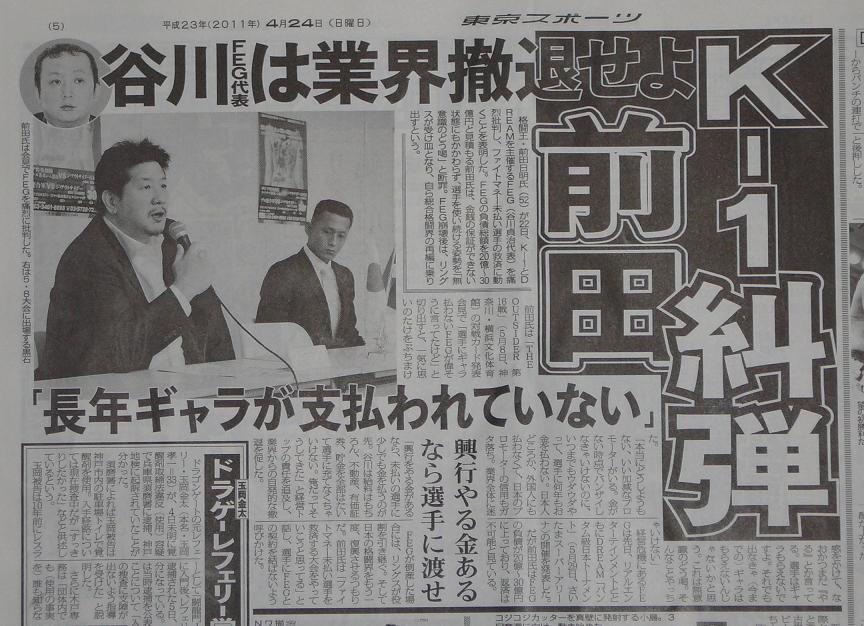 前田日明の画像 p1_10