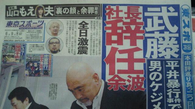 東スポは武藤敬司「取材拒否」発言を報道せず。就任10周年&創立40周年イベントは白紙に