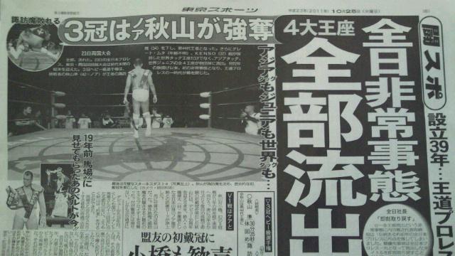 ノア有明での三冠戦「秋山準vs太陽ケア」が決定〜全日本プロレス至宝流出から一夜明け