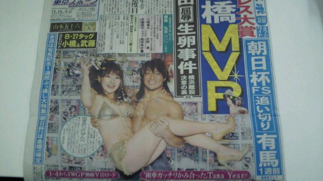東スポ一面で棚橋弘至が愛川ゆず季をお姫様だっこ/2011年度プロレス大賞MVP受賞で