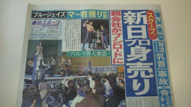 新日本プロレスの親会社が「ユークス」から「ブシロード」に!本日、全選手出席で新体制発表会見
