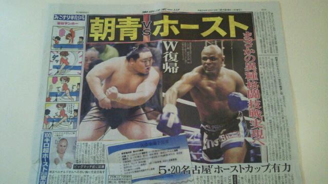 朝青龍vsアーネスト・ホーストが異種格闘技戦(5・20名古屋)〜東スポが実現の可能性を報じる