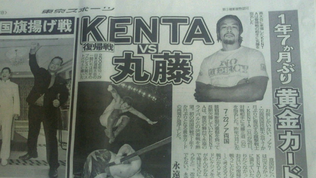 ノア7・22両国で1年7か月ぶり「KENTAvs丸藤正道」浮上〜エリック兄弟日本デビューも