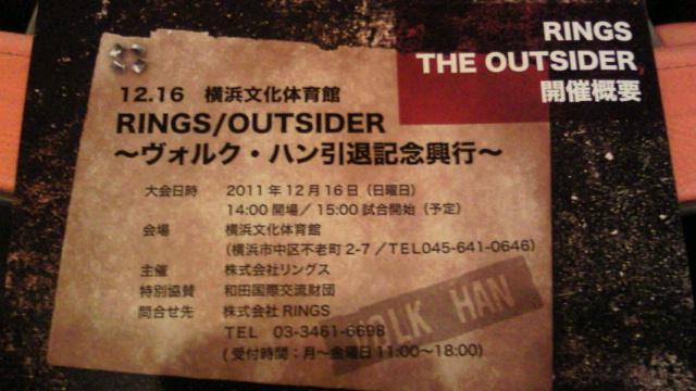 12月16日(日)RINGS/OUTSIDER〜ヴォルク・ハン引退興行〜(横浜文化体育館)告知