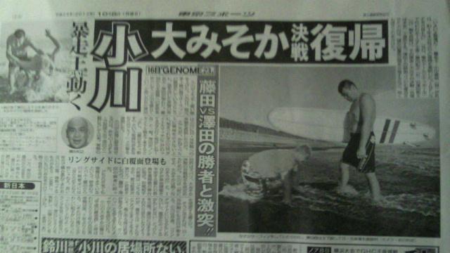 小川直也が大晦日に復帰〜10・16TDC大会で藤田和之vs澤田敦士を視察、勝者と対決へ