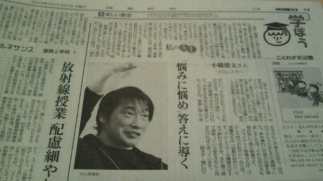 読売新聞7日付朝刊に小橋建太インタビューが掲載されています〜柔道部時代の恩師を語る