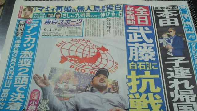 武藤敬司が独自に資金調達。株式と商標権買い戻しで新生・武藤全日本誕生の可能性も=全日本
