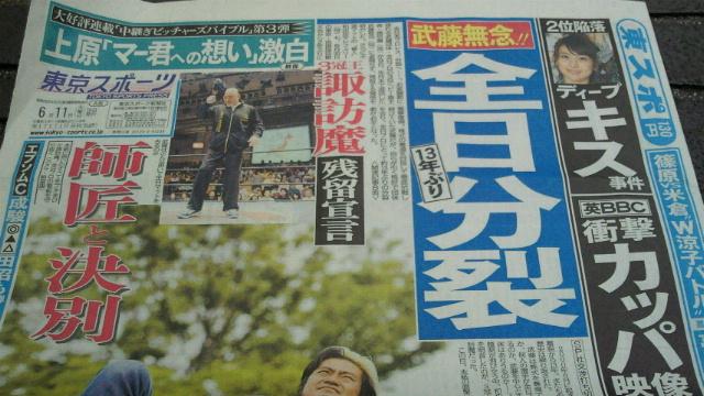 全日本プロレス分裂が決定的に〜「全日本プロレスの看板を守る」諏訪魔が残留で武藤敬司と決別