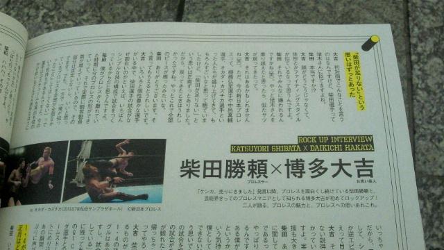 集英社『UOMO』5月号でプロレス特集「ウオモはプロレスの味方です」博多大吉さん×柴田勝頼の対談掲載
