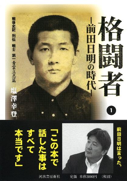 塩澤幸登著『格闘者 前田日明の...