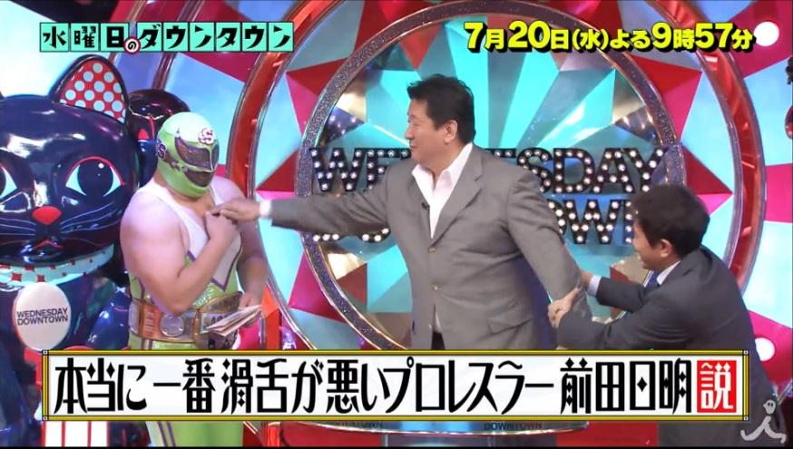 水曜日のダウンタウン(TBS20日...
