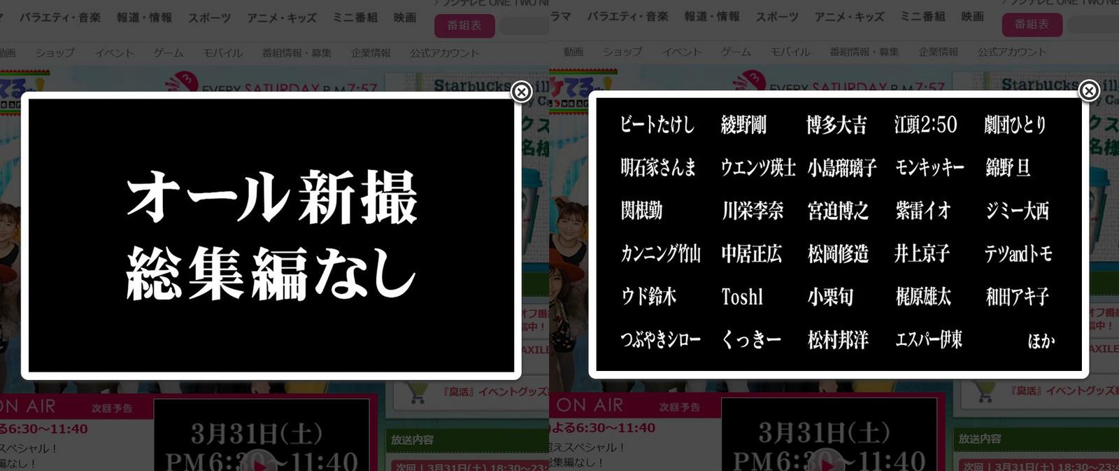 Category:テレビ朝日のバラエテ...